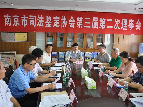 市司法鉴定协会召开第三届第二次理事会